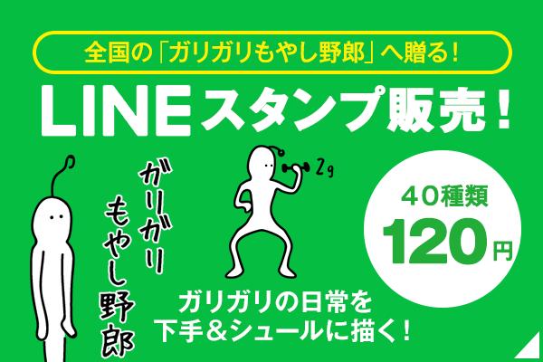 ガリガリもやし野郎 LINEスタンプ発売!