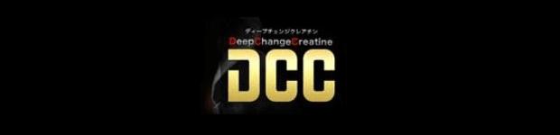 DCC ディープチェンジクレアチンとは?