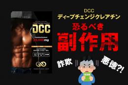 DCC ディープチェンジクレアチンは効果なし?!口コミ評判と恐るべき副作用