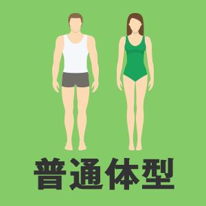 18.5~25未満の方(普通体型)