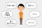 【逆ダイエット】太りたい男性必見!ガリガリ男は気持ち悪い?!