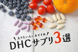 太りたい人におすすめのDHCサプリ3選!