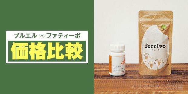 プルエルとファティーボ【コスパ比較】