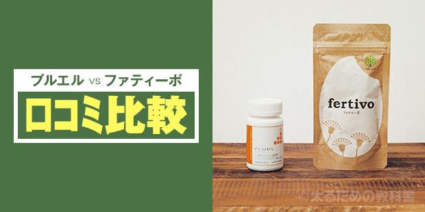 プルエルとファティーボ【口コミ比較】
