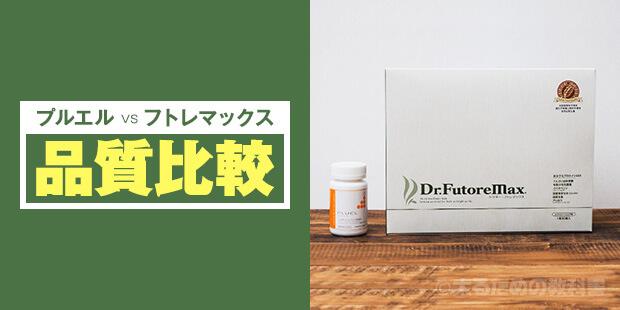 プルエルとフトレマックス【品質比較】