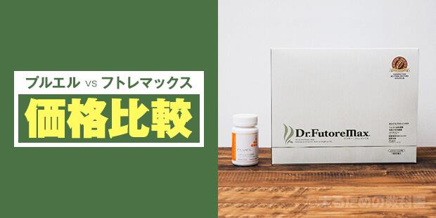 プルエルとフトレマックス【コスパ比較】