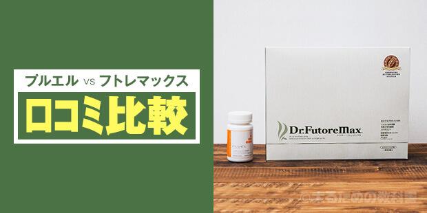 プルエルとフトレマックス【口コミ比較】