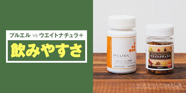 プルエルとウエイトナチュラ+【飲みやすさ比較】