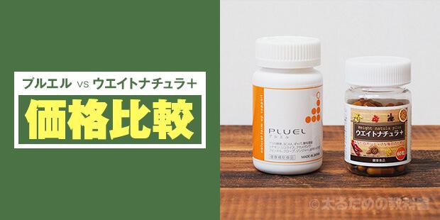 プルエルとウエイトナチュラ+【コスパ比較】
