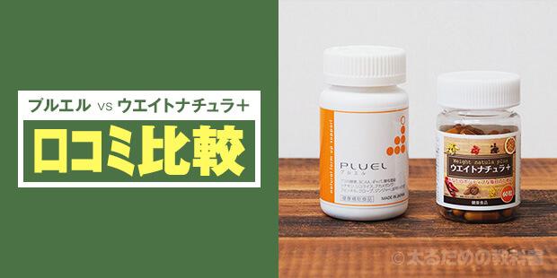 プルエルとウエイトナチュラ+【口コミ比較】