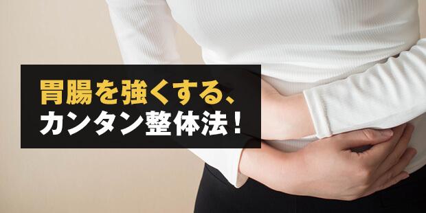 胃腸を強くする、カンタン整体法!