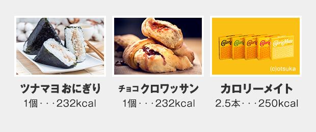 ツナマヨおにぎり 1個・・・232kcal