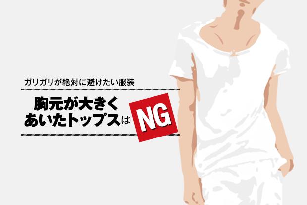 胸元が大きくあいたトップスはNG