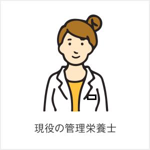 現役の管理栄養士