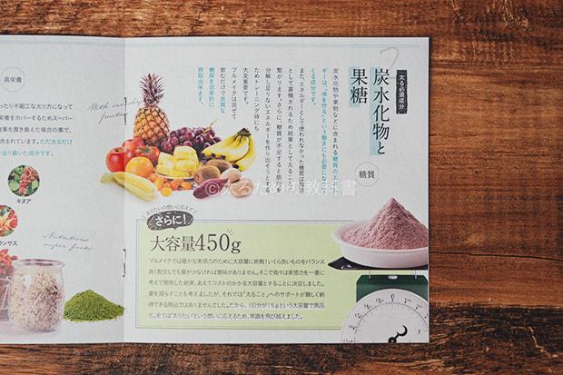 炭水化物と果糖